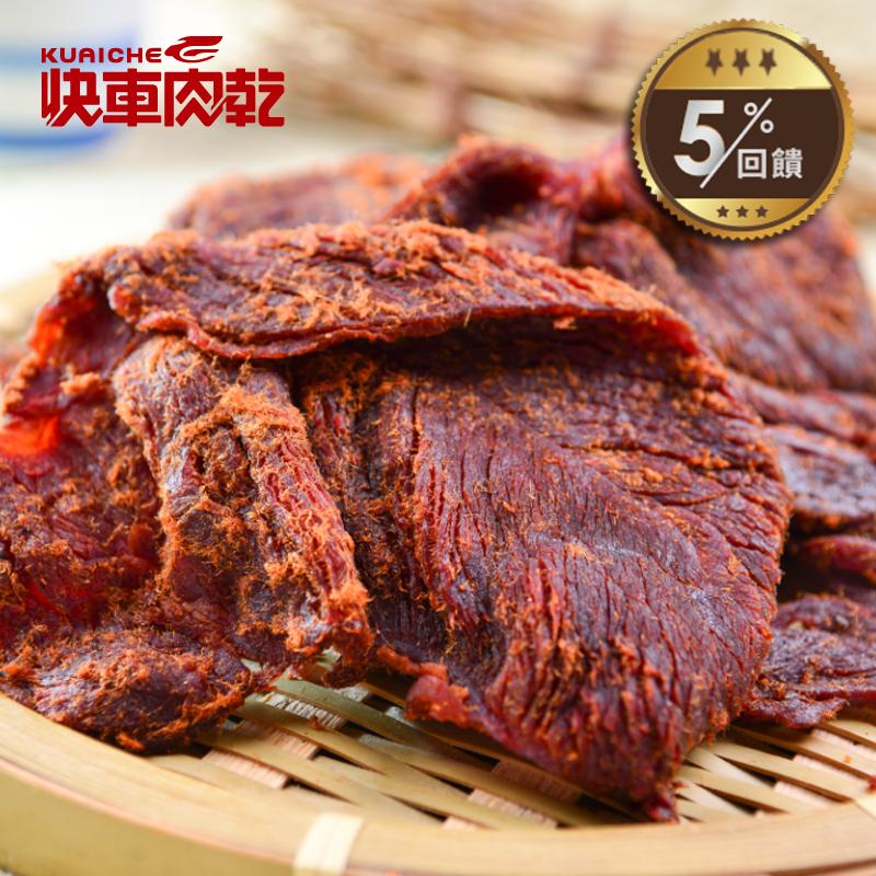 【快車肉乾】 B1原味牛肉乾(不辣) (200g/包)◎5/1-5/31全店5%回饋◎