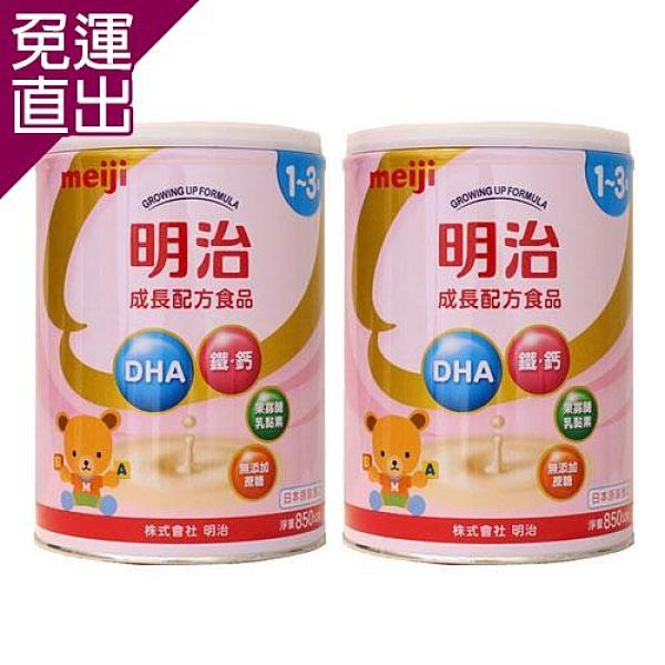 Meiji明治 明治成長配方奶粉 850gx2罐【免運直出】