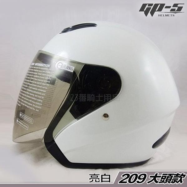 GP5 大頭款 安全帽 GP-5 209 亮白 超大尺寸 大帽款 附鏡片 半罩 3/4罩 內襯可拆洗