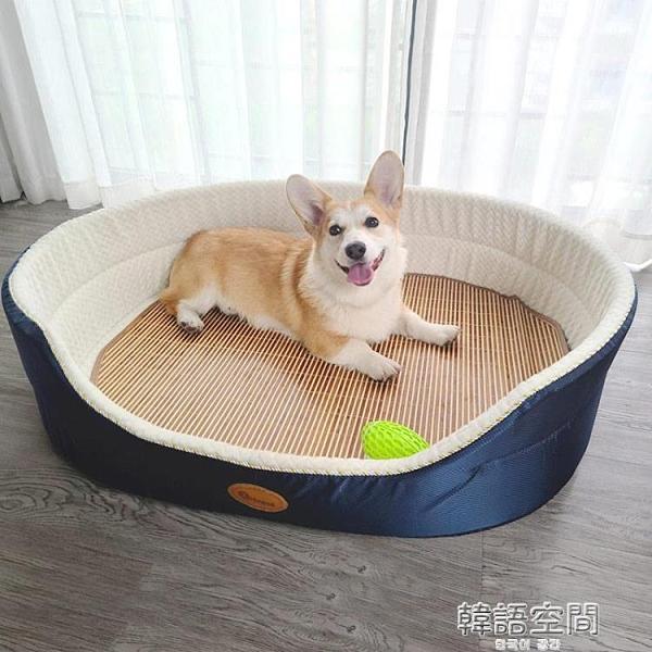 狗窩四季通用可拆洗夏季大型犬狗沙發夏天用品柯基狗狗床寵物床