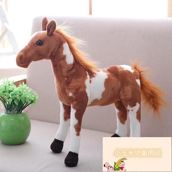 可愛小馬駒小玩偶兒童禮物公仔玩具布娃娃毛絨【小玉米】