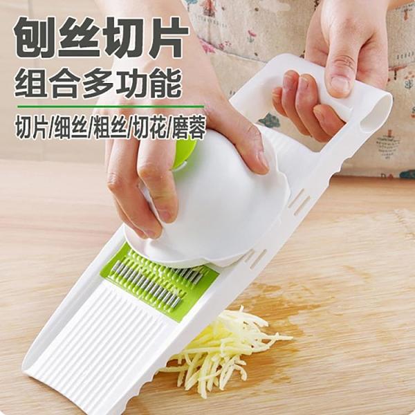 刨絲器 多功能廚房用品切菜土豆絲切絲器擦絲家用切片家用蘿卜刨絲神器 嬡孕哺
