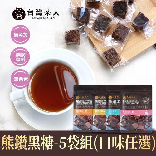 【台灣茶人】熊鑽金粹黑糖磚-5袋組(口味任選)