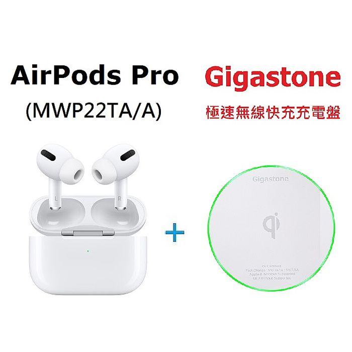 【超值組】Apple原廠 AirPods Pro 無線耳機 (MWP22TA/A) (美商蘋果) + 【Gigastone】GA-9