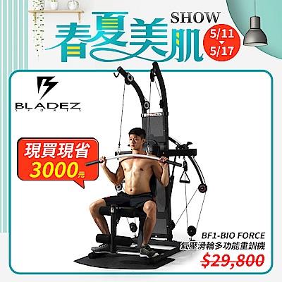 【BLADEZ】BF1-BIO FORCE氣壓滑輪多功能重量訓練機(到府安裝)