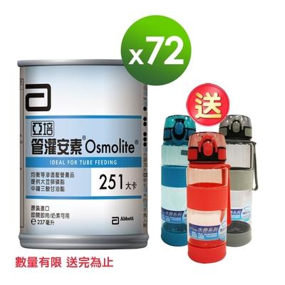 亞培 管灌安素均衡管灌(237mlx24入)x3箱