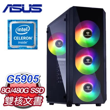 華碩系列【神隱藏形I】G5905雙核 文書電腦(8G/480G SSD)