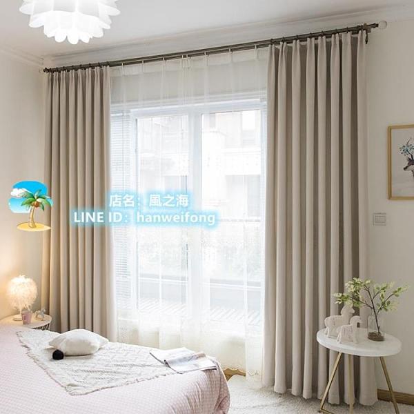窗簾 棉麻遮光布窗簾簡約客廳陽臺窗簾桿壹整套 風之海