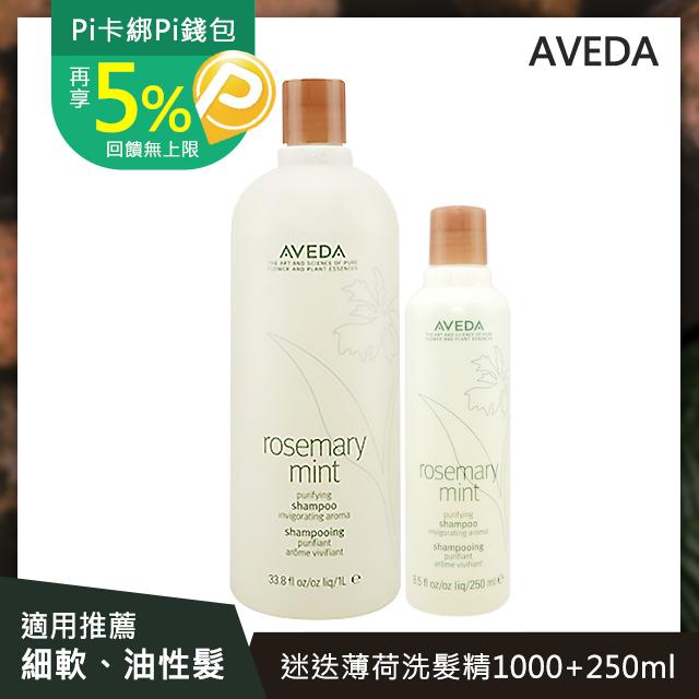 【AVEDA】迷迭薄荷洗髮精(1000ml+250ml)