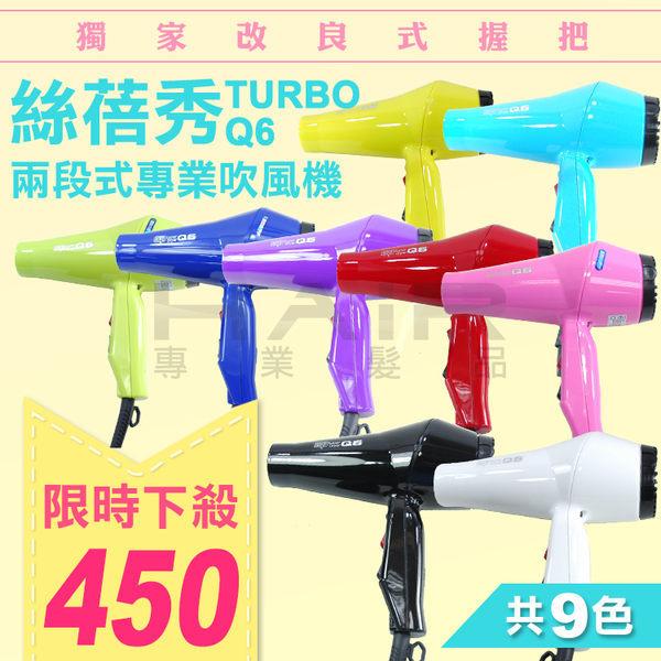 TURBO Q6 兩段式專業用吹風機 9色 最新款設計師專用