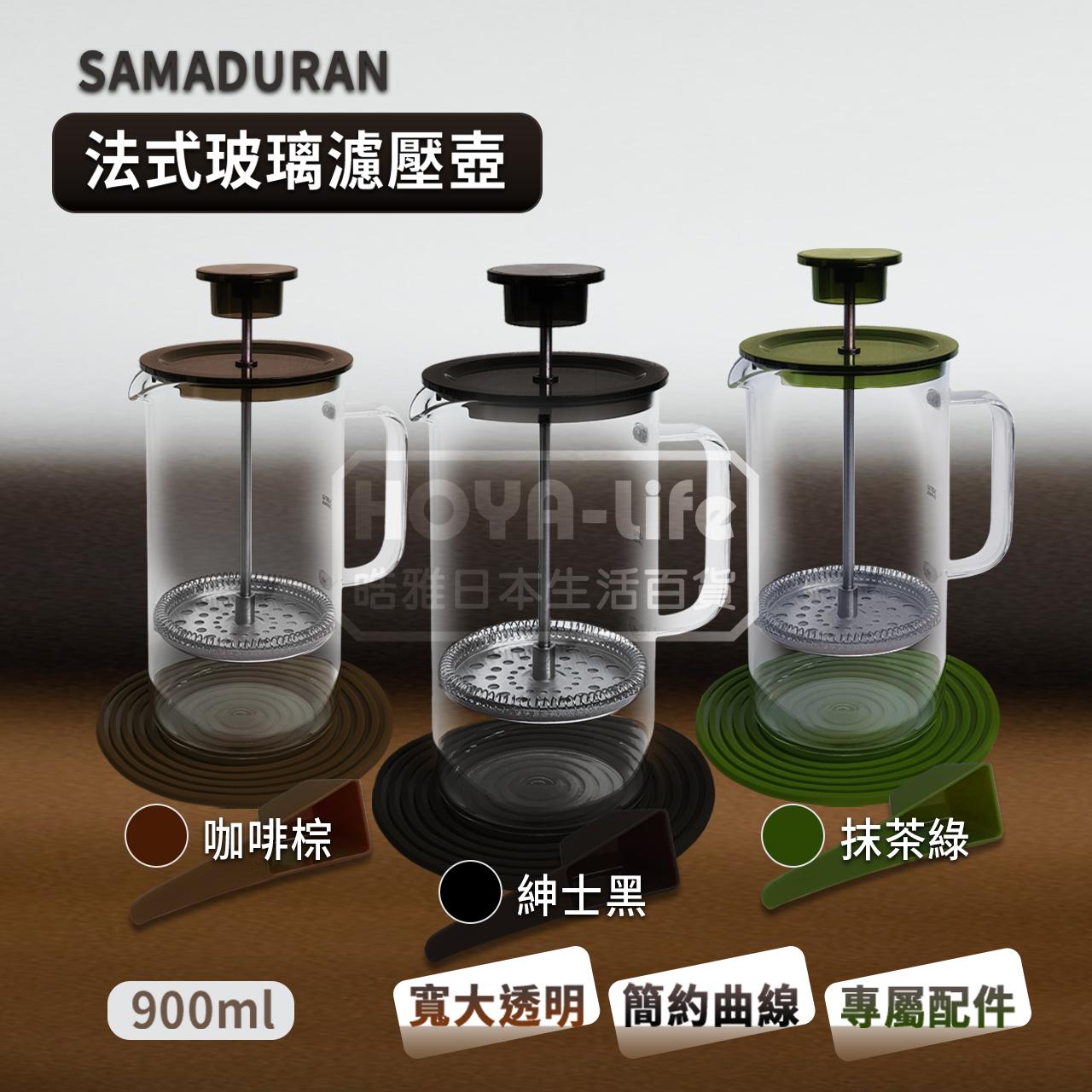 《HOYA-Life日本生活館》 法式 samaDURAN咖啡濾壓壺 泡茶壺 咖啡壺 花茶 茶葉 沖泡