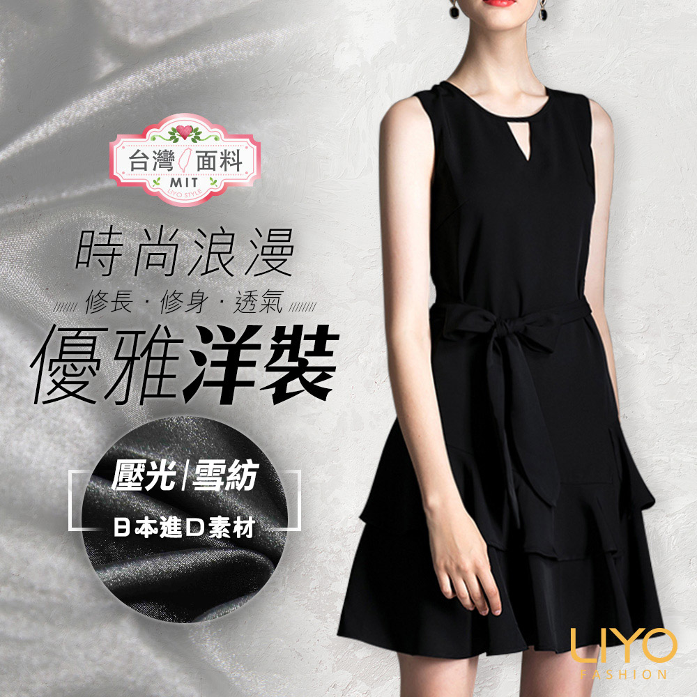 洋裝-LIYO理優-圓領小三角鏤空美背無袖綁帶洋裝 日本進口面料-O916003