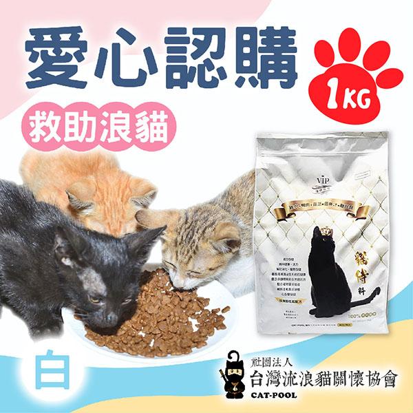預購《台灣流浪貓關懷協會x愛心飼料》認購捐好糧-白貓侍飼料-1kg(購買者不會收到商品)