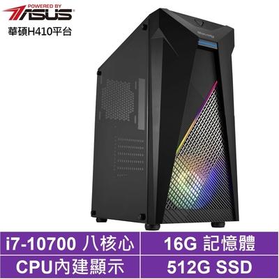 華碩H410平台[狂虎哨兵]i7八核效能電腦