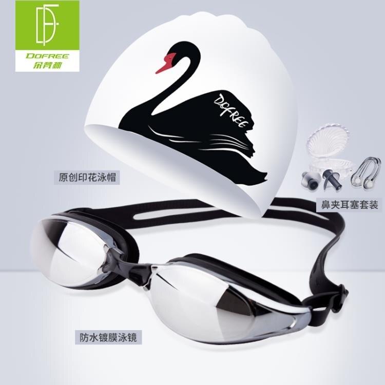 朵梵林泳鏡泳帽套裝 鍍膜高清防霧泳鏡時尚新款印花泳帽游泳裝備   果果輕時尚