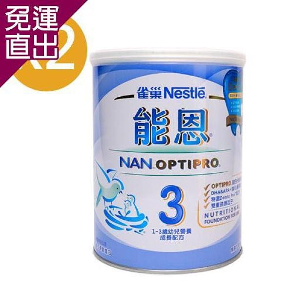 雀巢 能恩3非水解幼兒營養配方 800gx2罐【免運直出】