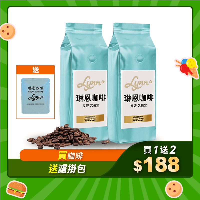 【琳恩咖啡】琳恩極品新鮮咖啡豆 454g 1磅 贈濾掛咖啡單包