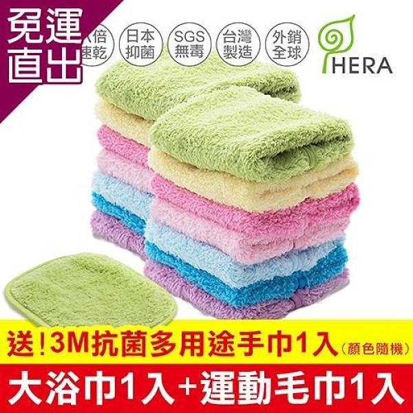 HERA 3M專利瞬吸快乾抗菌超柔纖休閒組 大浴巾+運動毛巾+送多用途小手帕【免運直出】