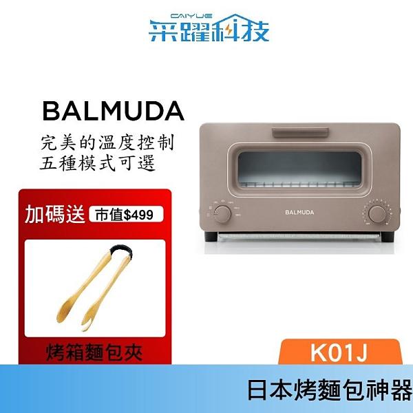【贈經典吐司夾】BALMUDA K01J The Toaster 限量可可色 蒸氣烤吐司麵包神器 公司貨