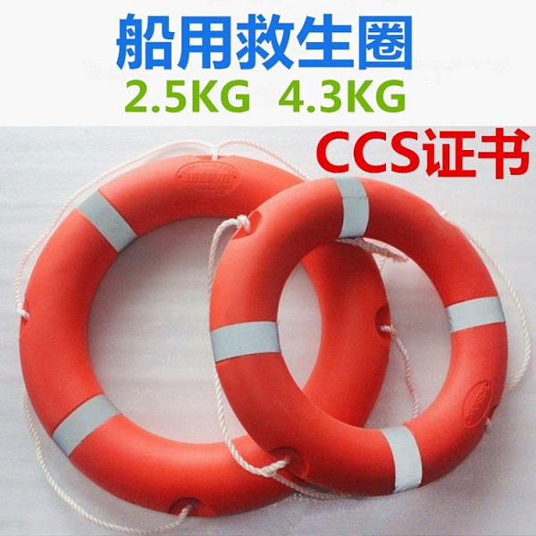 船用專業救生圈加厚塑料實心泡沫ccs認證 船檢證書大人成人游泳圈ATF 格蘭小鋪