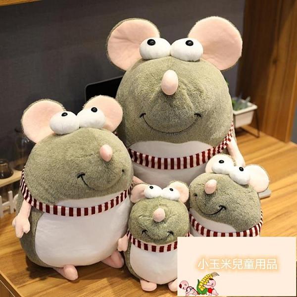玩偶公仔老鼠毛絨毛絨玩具布娃娃玩具布娃娃【小玉米】