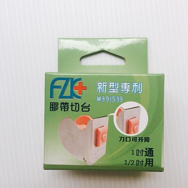 FZK富士康不鏽鋼膠帶切台 (刀口可升降)【艾保康】