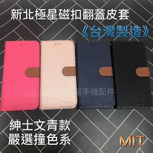 OPPO R9 (X9009)/R9 Plus (X9079)《台灣製 新北極星磁扣側掀翻蓋皮套》可立支架手機套保護殼書本套