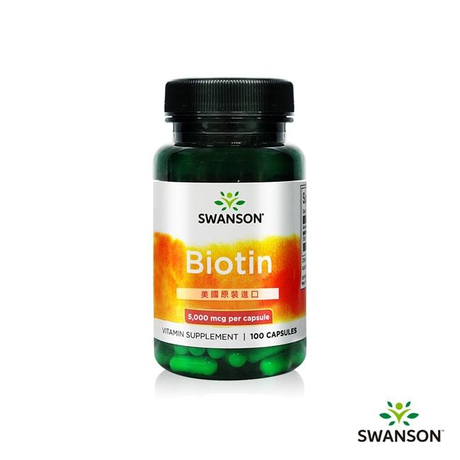 【Swanson 斯旺森】生物素膠囊1瓶(100顆)