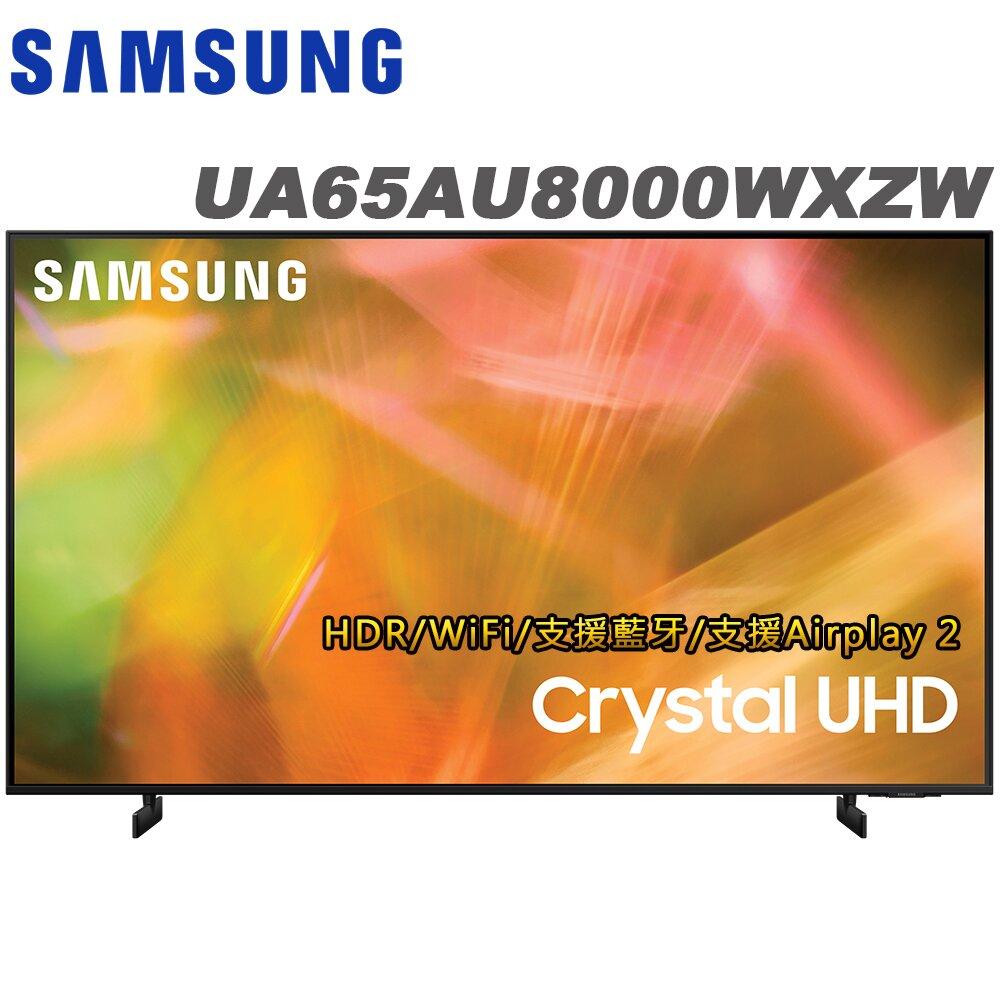SAMSUNG三星 65吋4K HDR智慧連網液晶電視(UA65AU8000WXZW)*贈基本安裝+BRUNO電烤盤