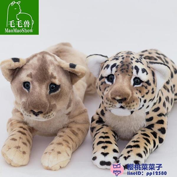 毛絨玩具玩偶豹虎娃娃仿真豹子雪豹公仔可愛小獅子【櫻桃菜菜子】