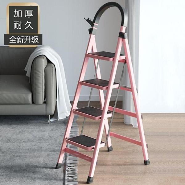 折疊梯 家用折疊梯子室內人字梯四步梯五步梯爬梯加厚多功能扶梯伸縮梯子