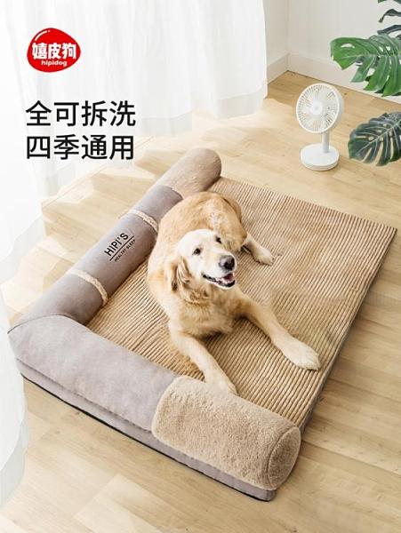 狗窩夏天涼窩大型犬四季通用沙發床可拆洗墊子狗狗床金毛寵物用品【5月週年慶】