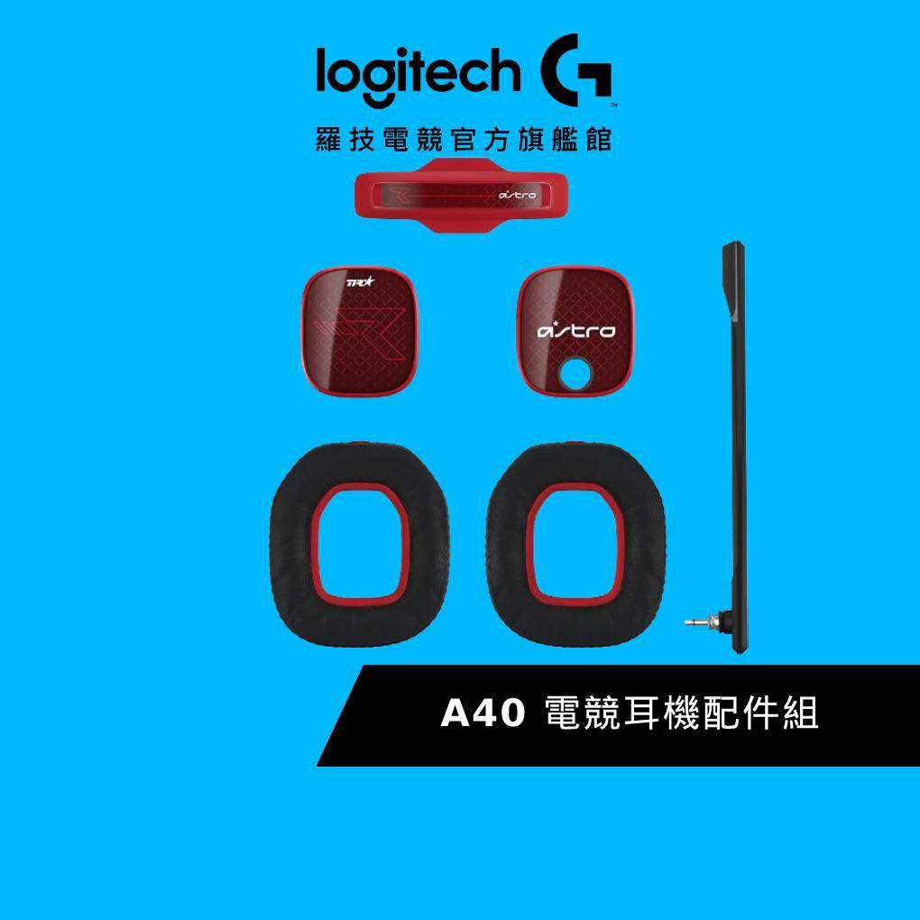 ASTRO A40 電競耳機配件組 (藍/紅)