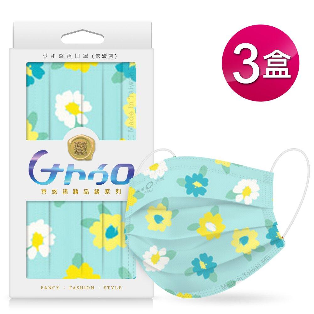 【令和】台灣製醫用口罩成人10入花樣系列-(3盒30入)