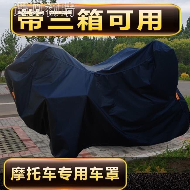 機車罩春風雅馬哈摩托車防雨罩機車車罩防水防曬防塵遮陽川崎車衣加厚寬 摩可美家