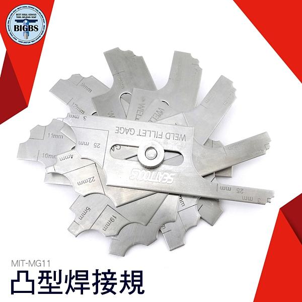 《利器五金》凸型焊接規 焊道規 公制 英制 焊縫尺 焊縫圓角規 焊縫測量 MIT-MG11 凸型焊縫規