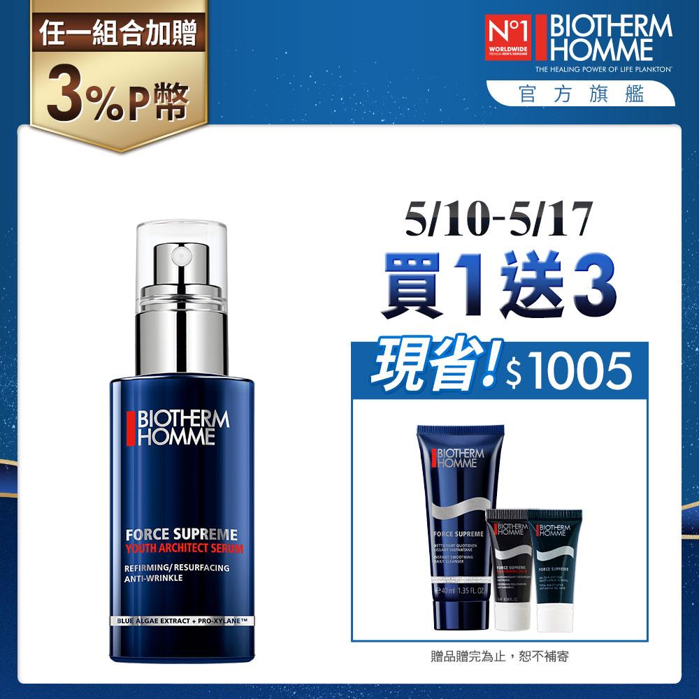 【Biotherm 碧兒泉】男仕 極量緊膚建構精華 50ml