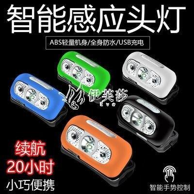 頭燈LED揮手感應全防水強光超亮頭戴式釣魚燈USB充電夜釣超長待機 摩可美家