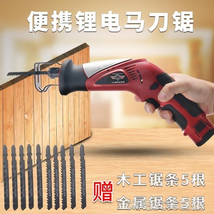 電鋸鋰電往復鋸充電式便攜電動馬刀曲線鋸鋸子家用小型手持小電鋸手鋸 【免運快出】YJT