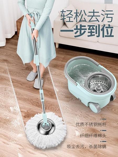 (免運)旋轉拖把桿通用免手洗拖把家用一拖凈墩布桶拖地自動甩幹懶人拖布