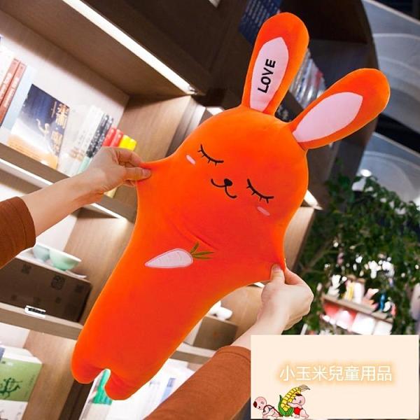 長條毛絨玩具兔子公仔睡覺床上兒童玩偶布娃娃公仔玩偶女孩抱枕【小玉米】