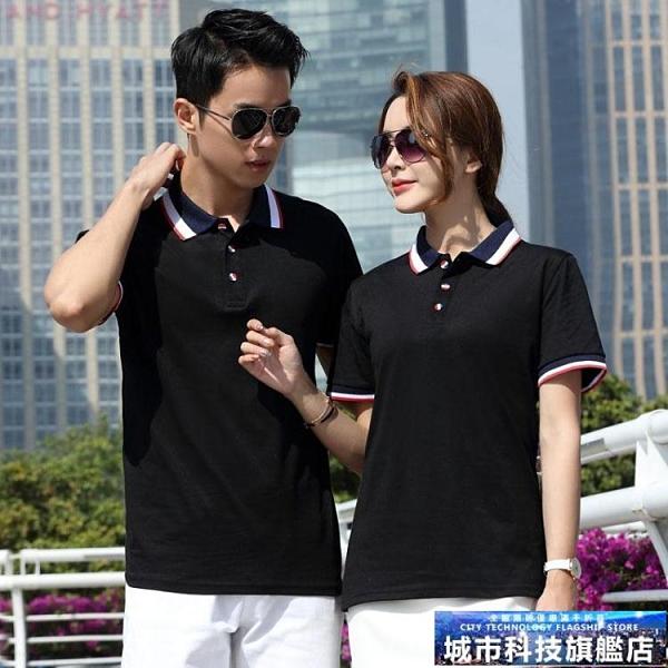 Polo衫 polo衫短袖t恤定制印字logo酒店服務員工作服定做班服文化廣告衫 城市科技