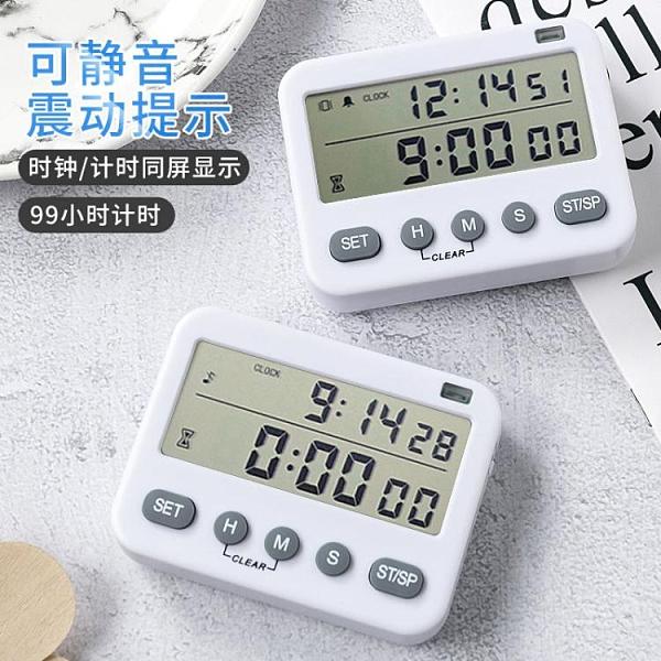 計時器 可靜音震動計時器提醒器學生考研鬧鐘網紅廚房烘焙定時器可愛學習