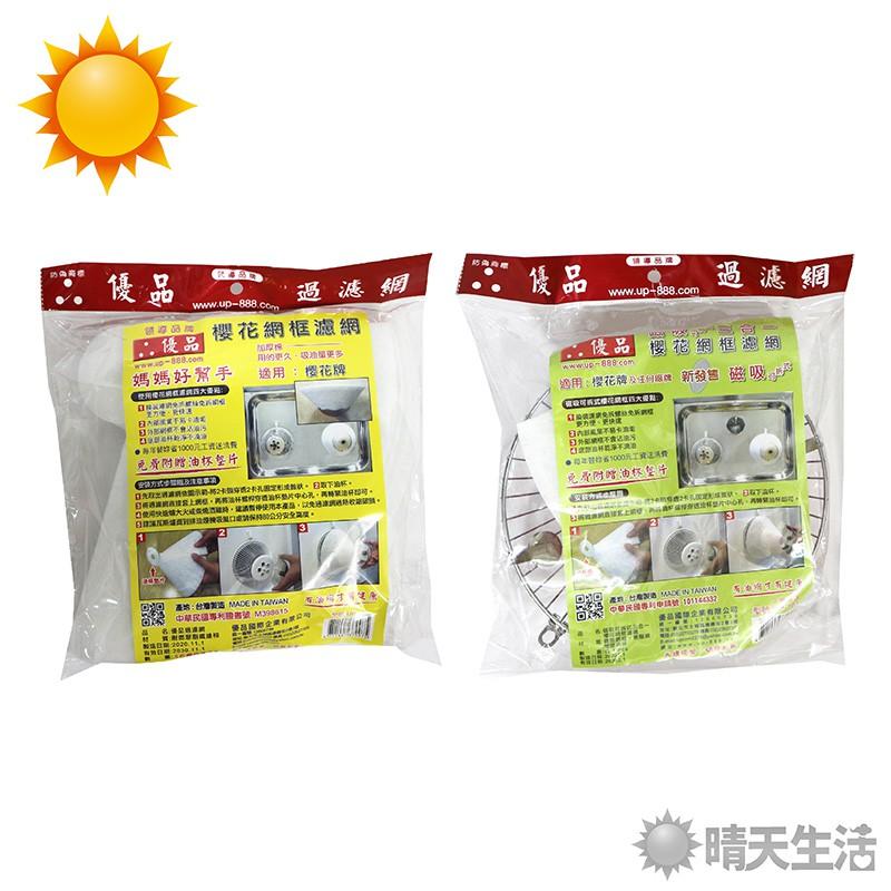 磁吸可拆式三合一櫻花網框濾網 濾網棉 台灣製 兩款可選 直徑約12-19.5cm 過濾網 廚房 清潔【晴天】