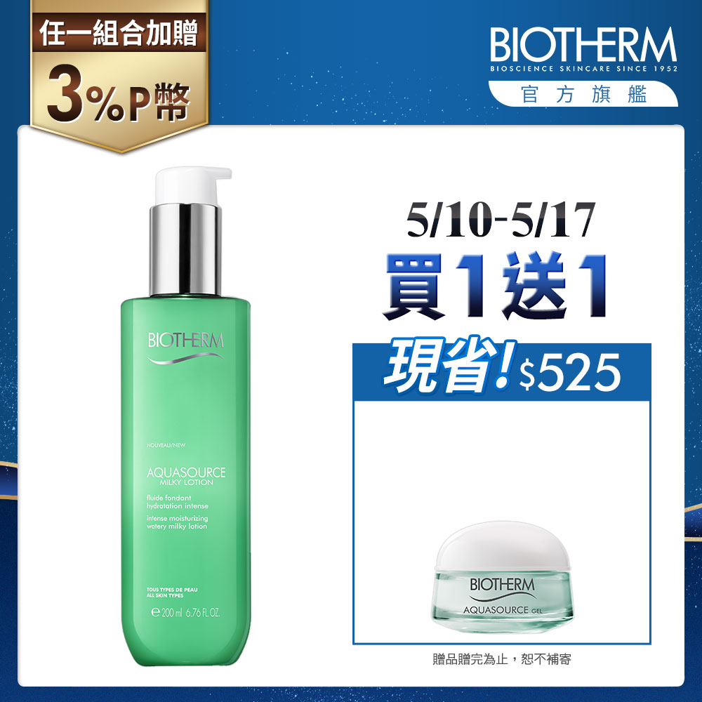 【Biotherm 碧兒泉】水光草保濕凝乳 200ml