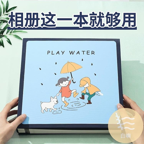 相冊本紀念冊diy手工兒童家庭大容量自粘式寶寶成長相冊【白嶼家居】