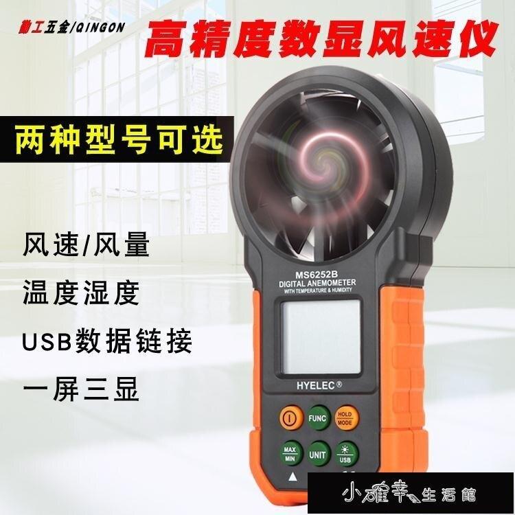 測風儀 華誼MS6252B/A數字風速儀手持式高精度風速量計溫度濕度測試儀錶 摩可美家
