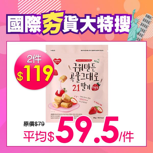 點數15%★食品飲料滿千–韓國KEMY多種穀物MINI夾心酥-草莓 【康是美】