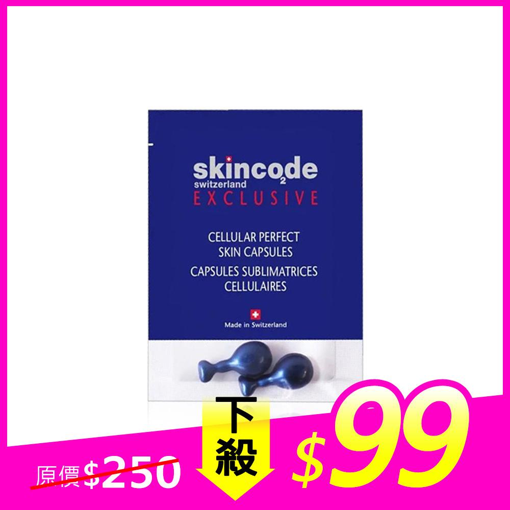 Skincode 瑞士之鑰 極緻賦活時空膠囊 2顆