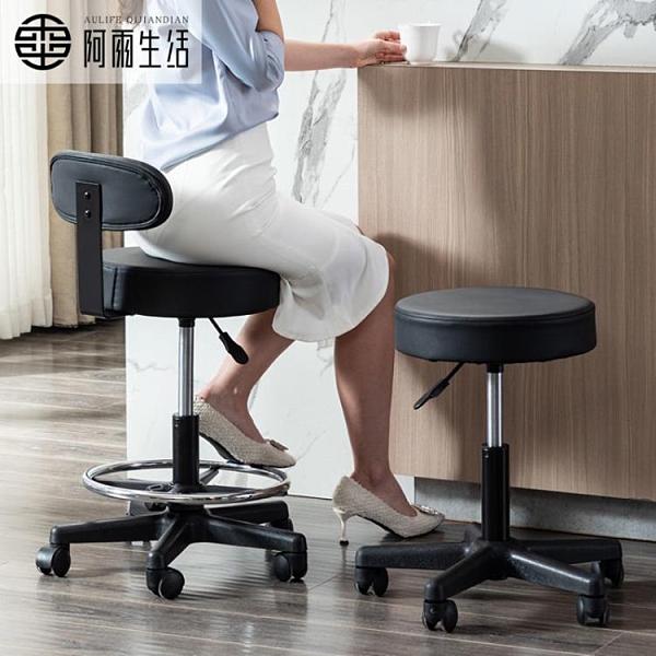 阿雨生活升降美容圓凳子實驗室高腳旋轉大工椅靠背理發滑輪吧臺椅快速出貨